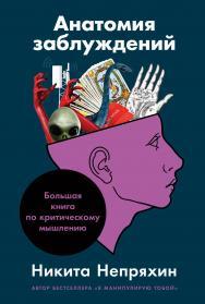 Анатомия заблуждений: Большая книга по критическому мышлению ISBN 978-5-9614-3144-5