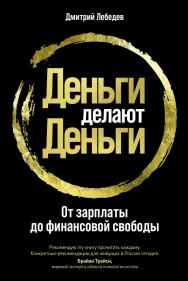 Деньги делают деньги: От зарплаты до финансовой свободы ISBN 978-5-9614-3318-0