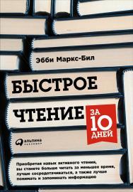 Быстрое чтение за 10 дней / Пер. с англ. — 5-е изд. ISBN 978-5-9614-6715-4