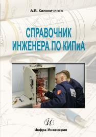 Справочник инженера по контрольно-измерительным приборам и автоматике ISBN 978-5-9729-0017-6
