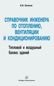 Справочник инженера по отоплению, вентиляции и кондиционированию ISBN 978-5-9729-0037-4