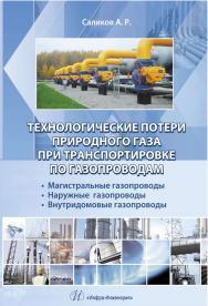 Технологические потери природного газа при транспортировке по газопроводам : магистральные газопроводы, наружные газопроводы, внутридомовые газопроводы ISBN 978-5-9729-0096-1