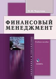 Финансовый менеджмент.  Учебное пособие ISBN 978-5-9765-0140-9