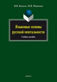 Языковые основы русской ментальности.  Учебное пособие ISBN 978-5-9765-1348-8