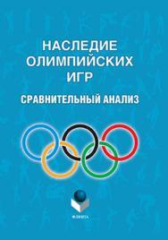 Наследие Олимпийских игр: сравнительный анализ.  Монография ISBN 978-5-9765-1814-8