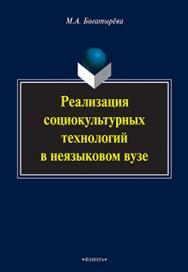 Реализация социокультурных технологий в неязыковом вузе.  Монография ISBN 978-5-9765-2259-6