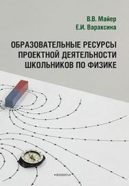 Образовательные ресурсы проектной деятельности школьников по физике.  Монография ISBN 978-5-9765-2287-9
