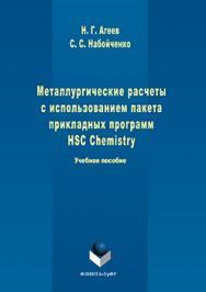 Металлургические расчеты с использованием пакета прикладных программ HSC Chemistry.  Учебное пособие ISBN 978-5-9765-3018-8
