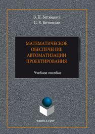 Математическое обеспечение автоматизации проектирования.  Учебное пособие ISBN 978-5-9765-3043-0