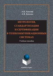 Метрология, стандартизация и сертификация в телекоммуникационных системах.  Учебное пособие ISBN 978-5-9765-3044-7