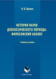 История науки доклассического периода: философский анализ Электронный pеcypc.  Учебное пособие ISBN 978-5-9765-3055-3
