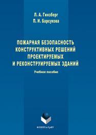 Пожарная безопасность конструктивных решений проектируемых и реконструируемых зданий.  Учебное пособие ISBN 978-5-9765-3074-4