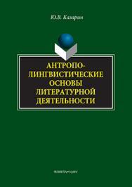 Антрополингвистические основы литературной деятельности.  Учебное пособие ISBN 978-5-9765-3119-2