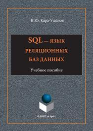 SQL — язык реляционных баз данных.  Учебное пособие ISBN 978-5-9765-3120-8