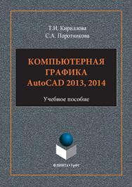 Компьютерная графика AutoCAD 2013, 2014.  Учебное пособие ISBN 978-5-9765-3125-3