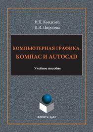 Компьютерная графика. КОМПАС и AutoCAD.  Учебное пособие ISBN 978-5-9765-3136-9
