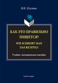 Как это правильно пишется? Wie schreibt man das richtig? : учебно-методическое пособие ISBN 978-5-9765-3146-8