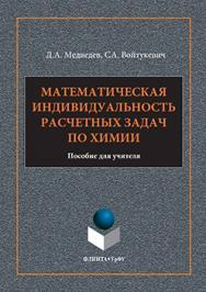 Математическая индивидуальность расчетных задач по химии : пособие для учителя ISBN 978-5-9765-3168-0