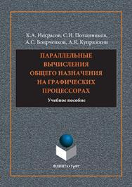 Параллельные вычисления общего назначения на графических процессорах.  Учебное пособие ISBN 978-5-9765-3182-6