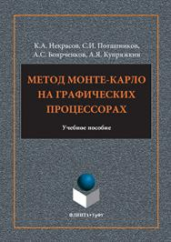 Метод Монте-Карло на графических процессорах.  Учебное пособие ISBN 978-5-9765-3183-3