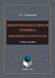 Микропроцессорная техника: введение в Cortex-M3.  Учебное пособие ISBN 978-5-9765-3194-9