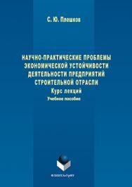 Научно-практические проблемы экономической устойчивости деятельности предприятий строительной отрасли.  Учебное пособие ISBN 978-5-9765-3213-7