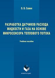 Разработка датчиков расхода жидкости и газа на основе микросенсора теплового потока  : уч. пособие.  Учебное пособие ISBN 978-5-9765-3229-8