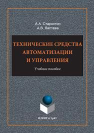 Технические средства автоматизации и управления.  Учебное пособие ISBN 978-5-9765-3242-7