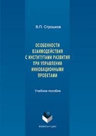Особенности взаимодействия с институтами развития при управлении инновационными проектами.  Учебное пособие ISBN 978-5-9765-3247-2