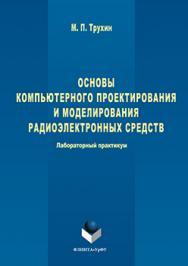 Основы компьютерного проектирования и моделирования радиоэлектронных средств  : лабораторный практикум.  Практикум ISBN 978-5-9765-3258-8