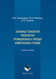 Основные технологии переработки промышленных и твердых коммунальных отходов.  Учебное пособие ISBN 978-5-9765-3265-6