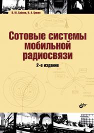 Сотовые системы мобильной радиосвязи: учебное пособие — 2-е изд., перераб. и доп. ISBN 978-5-9775-0877-3