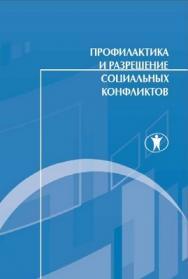 Профилактика и разрешение социальных конфликтов ISBN 978-5-98238-028-9