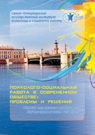 Психолого-социальная работа в современном обществе: проблемы и решения ISBN 978-5-98238-032-6