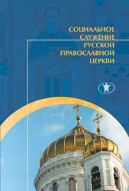 Социальное служение Русской Православной Церкви. История, теория, организация ISBN 978-5-98238-041-8