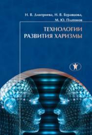 Технологии развития харизмы ISBN 978-5-98238-057-9