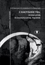 Самоубийства: психология, психопатология, терапия : учебное пособие ISBN 978-5-98238-060-9