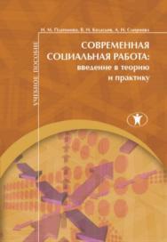 Современная социальная работа: введение в теорию и практику : учебное пособие ISBN 978-5-98238-063-0