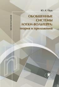 Обобщенные системы Лотки-Вольтерра: теория и приложения : монография ISBN 978-5-98238-065-4
