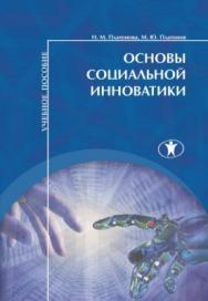 Основы социальной инноватики: учебное пособие ISBN 978-5-98238-072-2