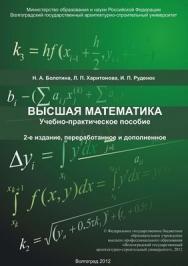 Высшая математика ISBN 978-5-98276-487-4