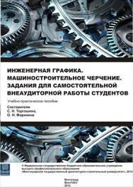 Инженерная графика. Машиностроительное черчение. Задания для самостоятельной внеаудиторной работы студентов. ISBN 978-5-98276-533-8