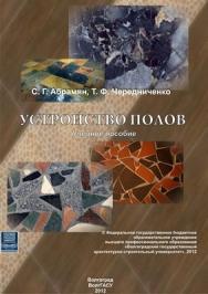 Устройство полов ISBN 978-5-98276-536-9