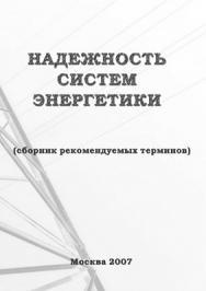 Надежность систем энергетики ISBN 978-5-98420-012-7