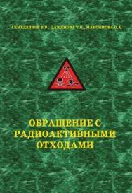 Обращение с радиоактивными отходами ISBN 978-5-98420-030-1