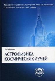 Астрофизика космических лучей: Учебное пособие ISBN 978-5-98704-171-6