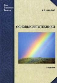 Основы светотехники: учебник для вузов ISBN 978-5-98704-586-2