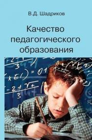 Профессионализм современного педагога: методика оценки уровня квалификации педагогических работников ISBN 978-5-98704-597-8