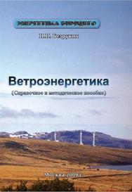 Ветроэнергетика ISBN 978-5-98908-032-8