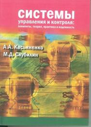 Системы управления и контроля ISBN 978-5-98908-051-9